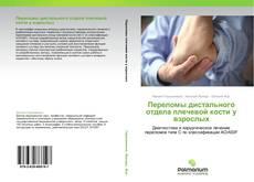 Bookcover of Переломы дистального отдела плечевой кости у взрослых