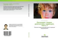Bookcover of Логопедия: теория, диагностика, коррекция. Часть 2