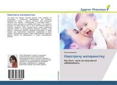 Bookcover of Навстречу материнству