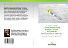 Обложка Злокачественная артериальная гипертензия
