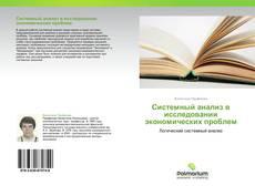 Обложка Системный анализ в исследовании экономических проблем