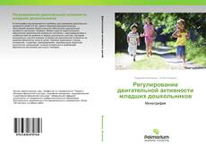 Обложка Регулирование двигательной активности младших дошкольников