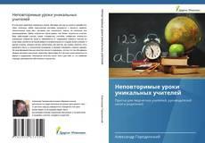 Portada del libro de Неповторимые уроки уникальных учителей