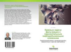 Bookcover of Краевые задачи фильтрации к горизонтальным нефтедобывающим скважинам