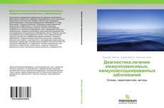 Buchcover von Диагностика,лечение иммунозависимых, иммуноассоциированных заболеваний