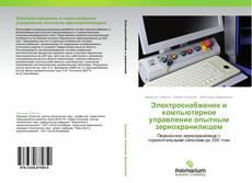 Couverture de Электроснабжение и компьютерное управление опытным зернохранилищем