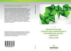 Обложка Аналитическая глагольная номинация в английском языке: практика