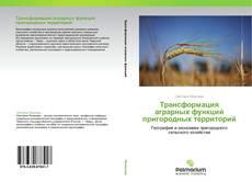 Bookcover of Трансформация аграрных функций пригородных территорий