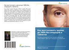 Как восстановить зрение до 100% без операций и таблеток kitap kapağı