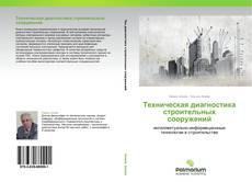 Buchcover von Техническая диагностика строительных сооружений
