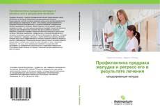 Bookcover of Профилактика предрака желудка и регресс его в результате лечения