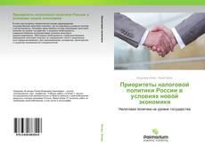 Buchcover von Приоритеты налоговой политики России в условиях новой экономики