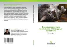 Обложка Фармакокоррекция уролитиаза плотоядных животных