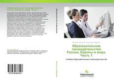 Bookcover of Образовательное законодательство России, Европы и мира. Часть 1