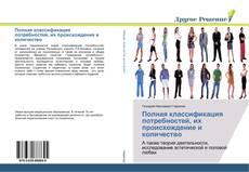 Couverture de Полная классификация потребностей, их происхождение и количество