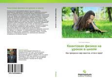 Bookcover of Квантовая физика на уроках в школе