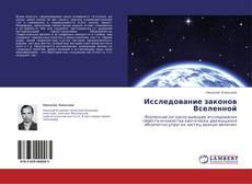 Buchcover von Исследование законов Вселенной