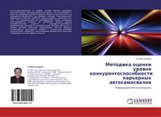Portada del libro de Методика оценки уровня конкурентоспособности карьерных автосамосвалов
