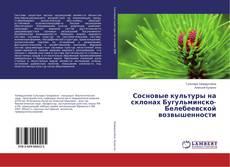 Bookcover of Сосновые культуры на склонах Бугульминско-Белебеевской возвышенности