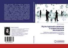 Bookcover of Культурный капитал студенческой молодежи