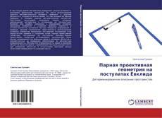 Парная проективная геометрия на постулатах Евклида kitap kapağı
