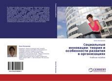 Portada del libro de Cоциальные инновации: теория и особенности развития в организациях