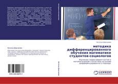 Copertina di методика дифференцированного обучения математике студентов-социологов