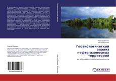 Portada del libro de Геоэкологический анализ нефтегазоносных территорий