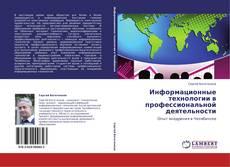 Bookcover of Информационные технологии в профессиональной деятельности