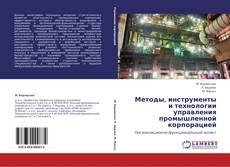 Borítókép a  Методы, инструменты и технологии управления промышленной корпорацией - hoz