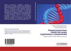 Bookcover of Радиозащитные свойства ряда пуриновых соединений