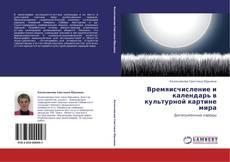 Bookcover of Времяисчисление и календарь в культурной картине мира