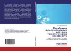 Buchcover von Калибровка интеллектуальных датчиков технологических производств