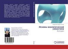 Обложка Основы аналитической семантики