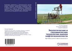 Copertina di Экологические и геохимические технологии оценки нефтегазоносности
