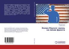 Bookcover of Колин Пауэлл: жизнь на линии фронта