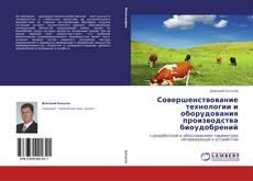 Обложка Совершенствование технологии и оборудования производства биоудобрений