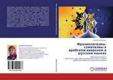 Bookcover of Фразеологизмы-соматизмы в арабском,аварском и русском языках
