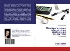 Bookcover of Метрологическое обеспечение таможенной экспертизы