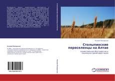 Столыпинские переселенцы на Алтае的封面