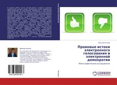 Bookcover of Правовые истоки электронного голосования и электронной демократии