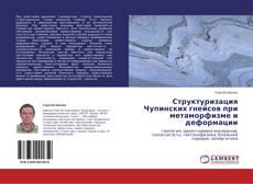Обложка Структуризация Чупинских гнейсов при метаморфизме и деформации