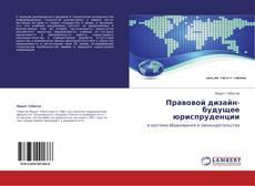 Bookcover of Правовой дизайн-будущее юриспруденции