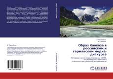 Portada del libro de Образ Кавказа в российском и германском медиа-дискурсе