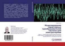 Bookcover of Моделирование тиристорных преобразователей частоты для электротермии