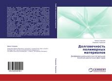 Bookcover of Долговечность полимерных материалов