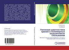 Обложка Тепловая диагностика трения в полимерных подшипниках скольжения
