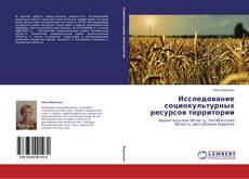 Buchcover von Исследование социокультурных ресурсов территории