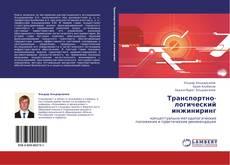 Borítókép a  Транспортно-логический инжиниринг - hoz
