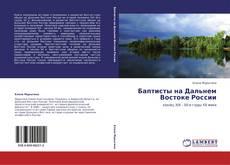 Обложка Баптисты на Дальнем Востоке России